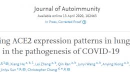 李国平教授团队在国际著名免疫学期刊发表文章解析新冠病毒细胞受体ACE2表达模式