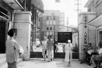 1970年的医院大门