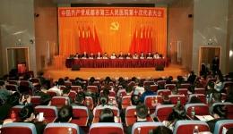 中国共产党成都市第三人民医院第十次代表大会胜利召开