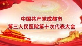 中国共产党成都市第三人民医院第十次代表大会
