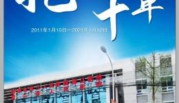【托管蒲江县人民医院十年回顾】 探索 · 突破 · 变化 · 希冀