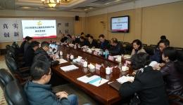 市三医院党委召开2020年度党员领导干部民主生活会
