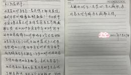 2021年5月27日医保科齐辉收到感谢信一封
