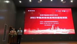 """成都市临床检验质量控制中心 成功召开""""2021年临床检验基础技能培训班"""""""