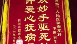 2021年7月21日康复科李阳医生收到锦旗一面