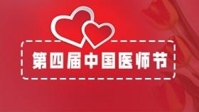 第四届中国医师节